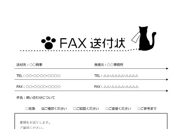 【かわいい&おしゃれ】猫のFAX送付状(送信表)の無料テンプレート素材