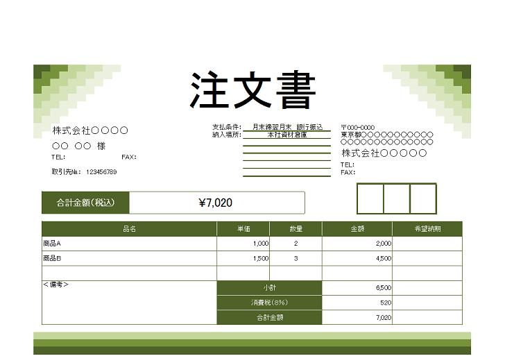 品名入力枠は縦幅を広めの横型グリーンの注文書の無料テンプレート素材