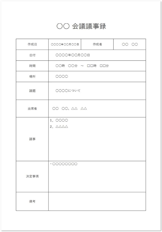 枠線が付いた会議議事録のエクセル・ワードをダウンロード