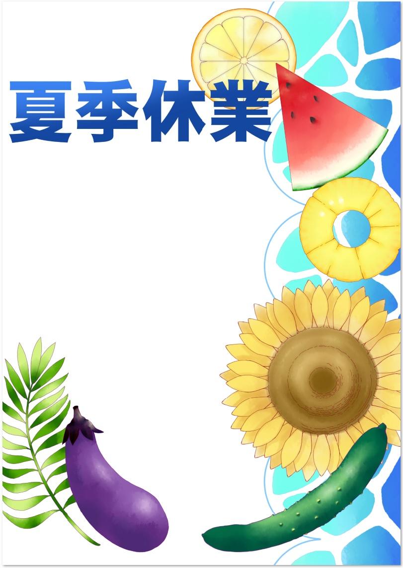 夏季休業(お盆休み)のお知らせテンプレート
