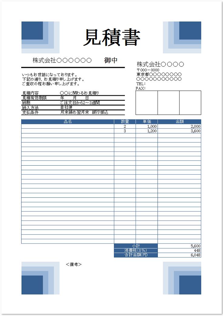 青色の見積書のエクセルを無料ダウンロード