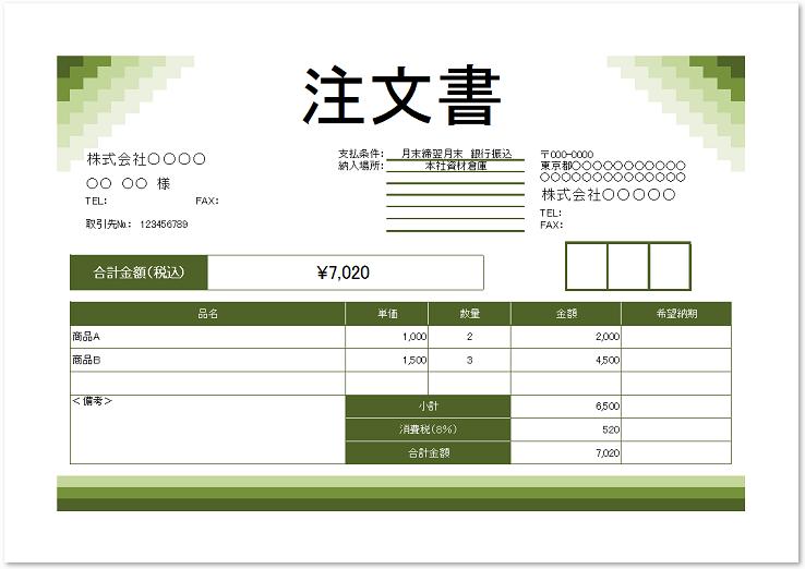 横型グリーンの注文書をダウンロード