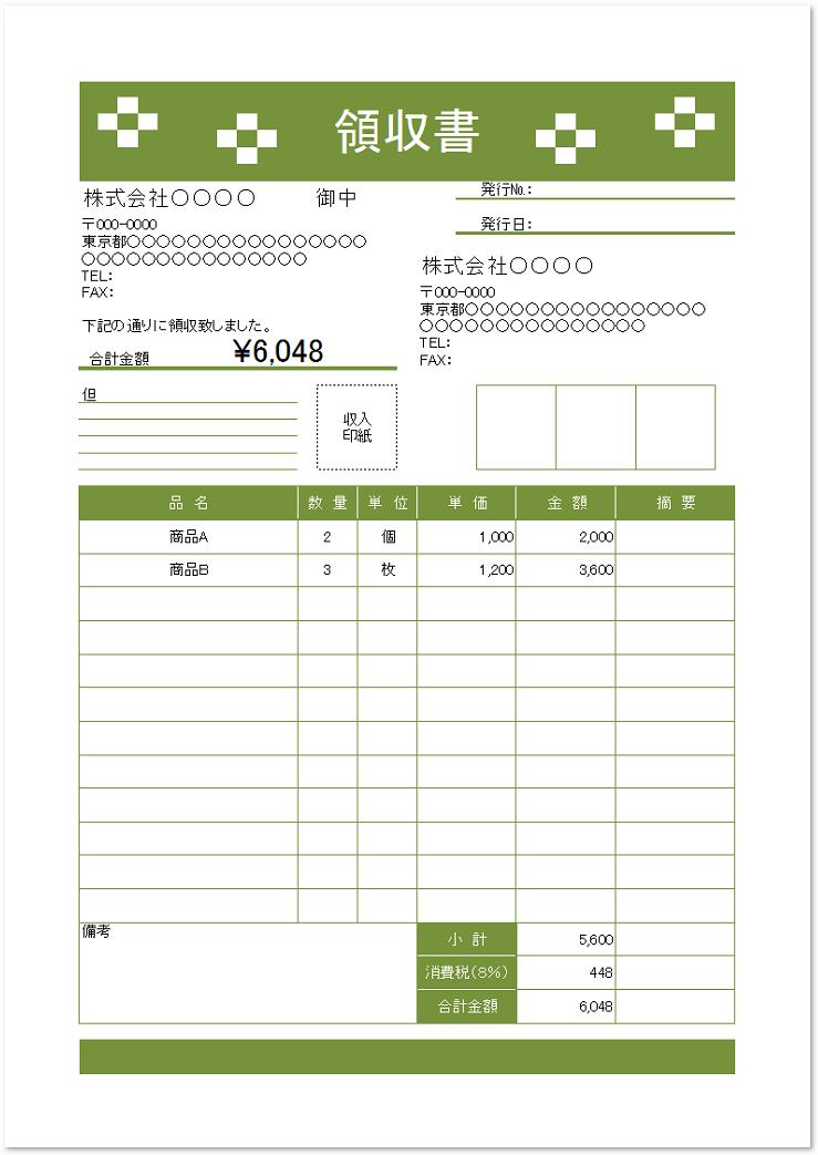 オリーブ色の領収書「収入印紙」「書き方が簡単」をダウンロード