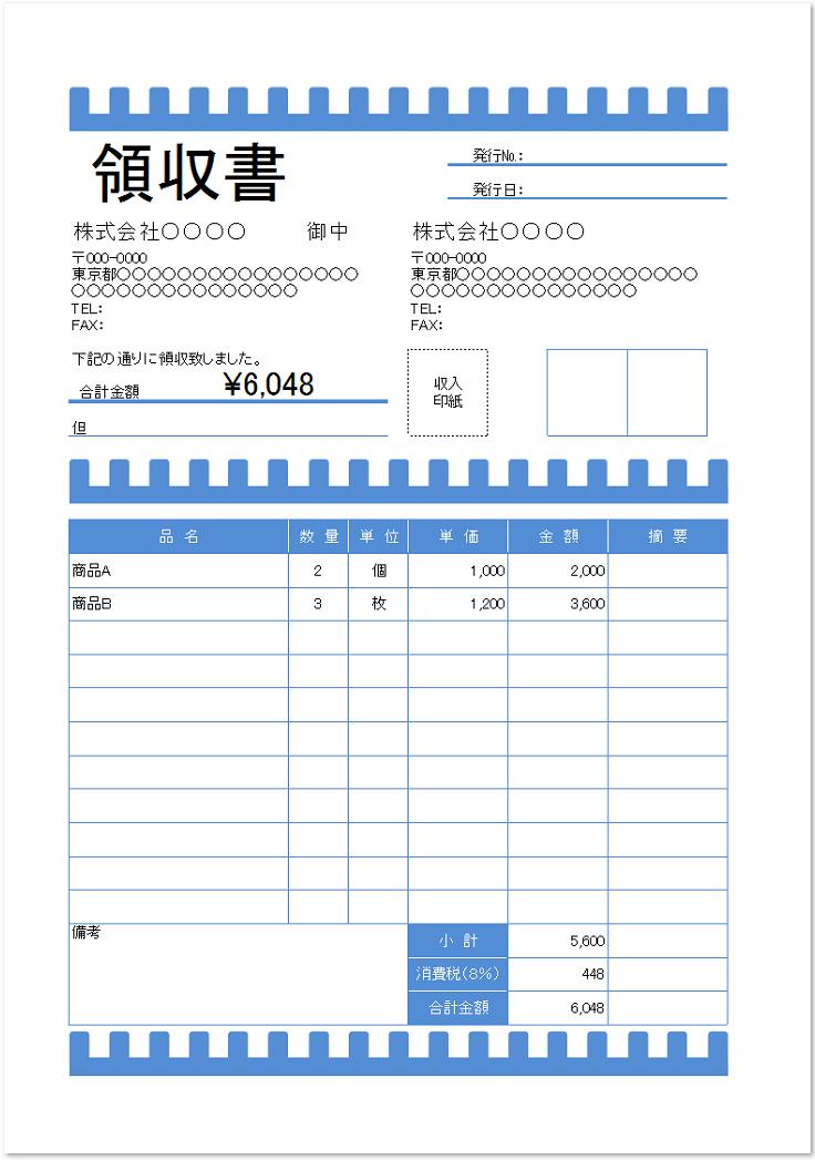 「個人事業主におすすめ」青色の詳細領収書をダウンロード
