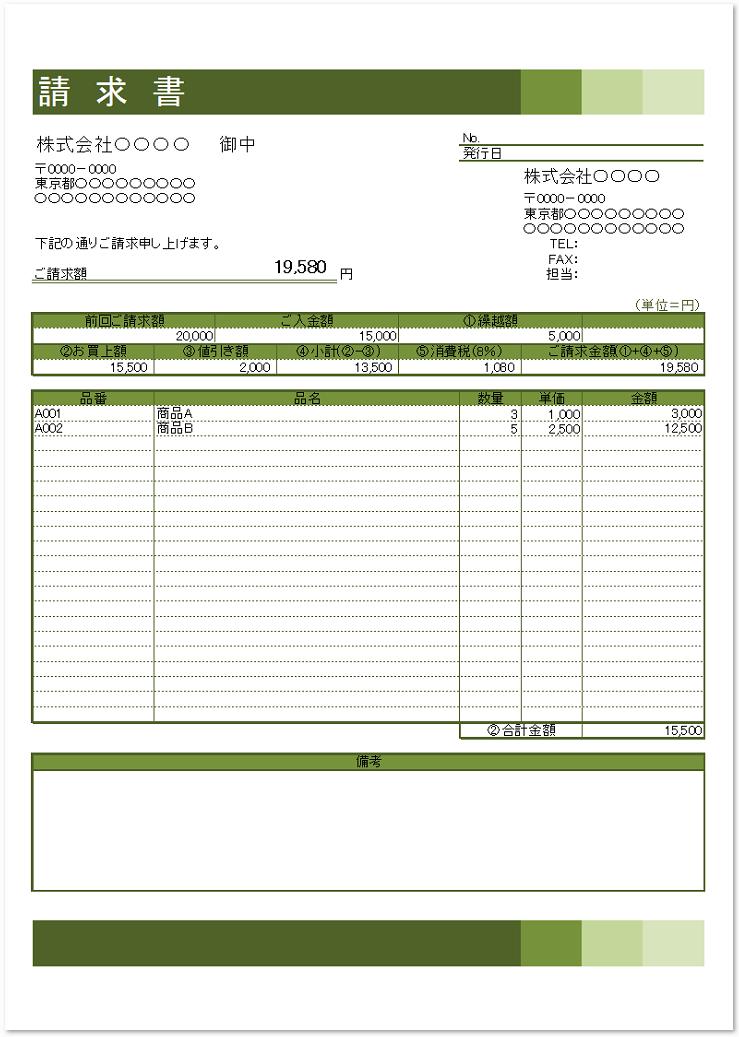 「値引き・繰越額」の項目がある縦型・請求書をダウンロード