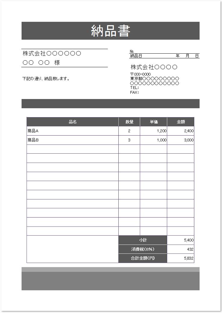 「白黒印刷」縦型・モノクロ納品書を無料でダウンロード