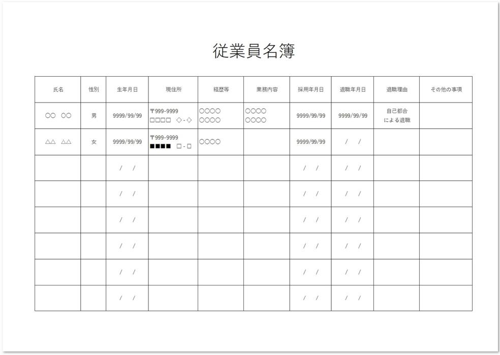 従業員名簿「word・Excel・pdf」をダウンロード