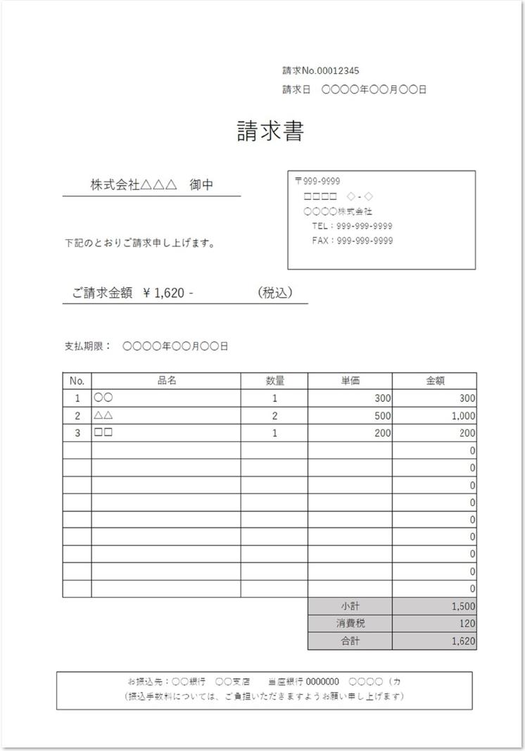 標準的なシンプルな縦型の請求書をダウンロード