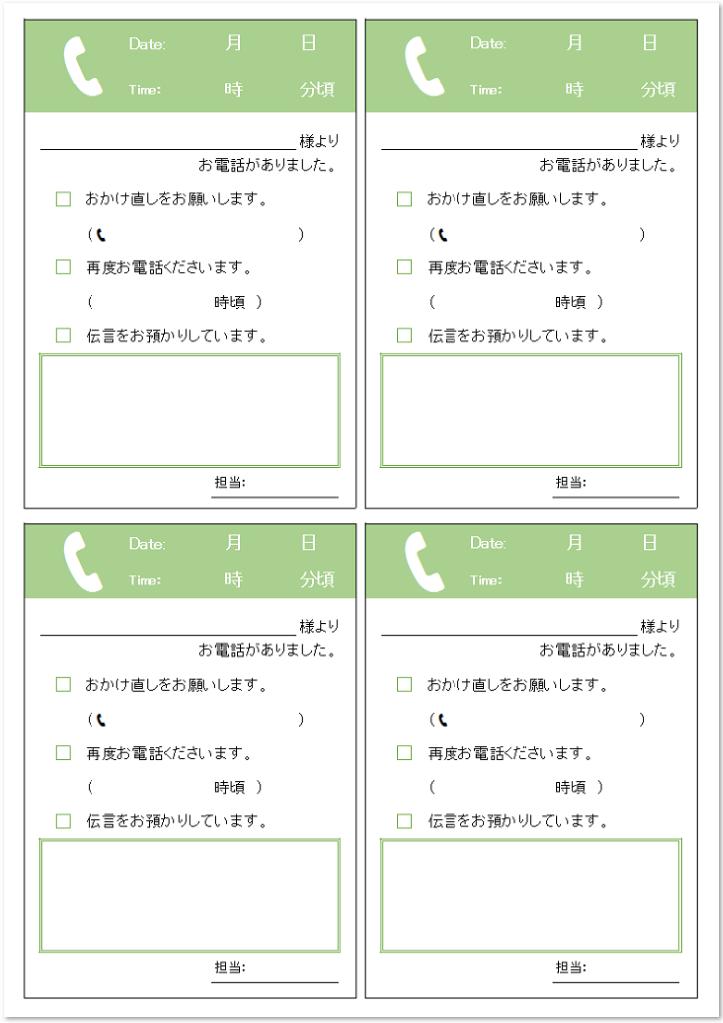 電話メモ・A4印刷の4分割・4枚セットの素材をダウンロード