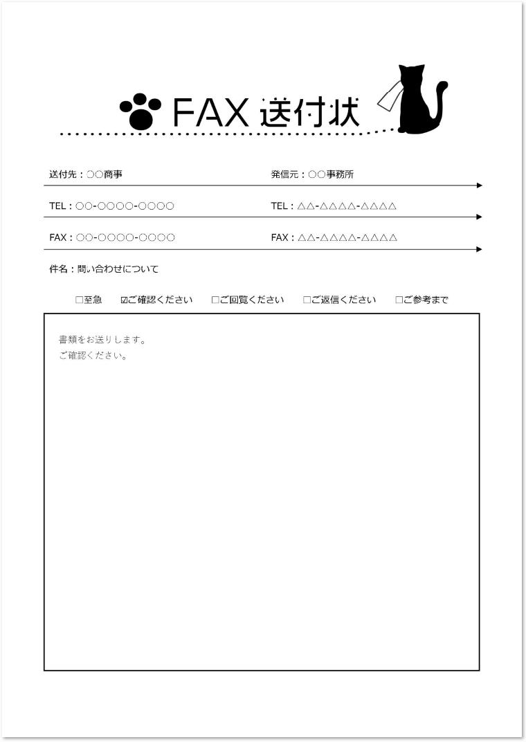 かわいい!猫のFAX送付状を無料でダウンロード