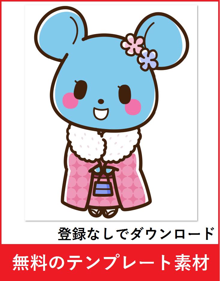 振袖で着飾った女の子ネズミの無料イラスト