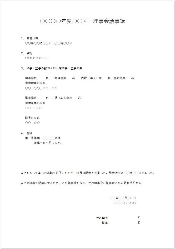 理事会の議事録のフォーマットをダウンロード