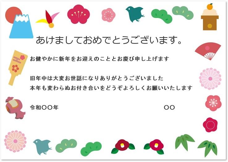 年賀状やメッセージカードに 記入例