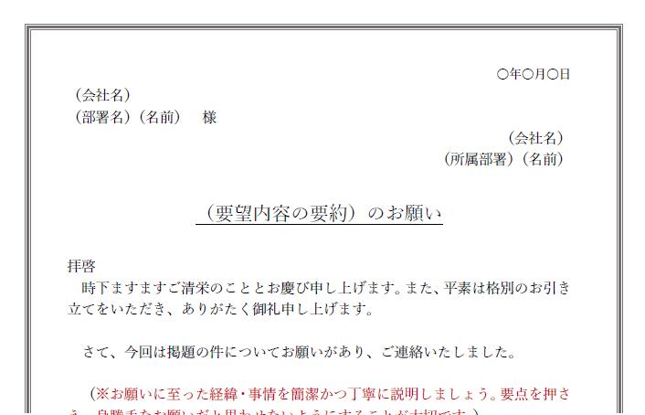 取引先等に送付する要望書(お願い)書き方・例文の無料テンプレート