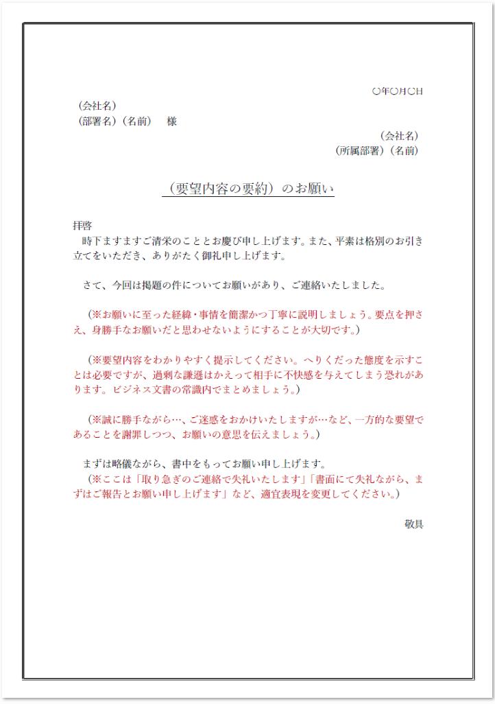 取引先等の要望書(お願い)書き方