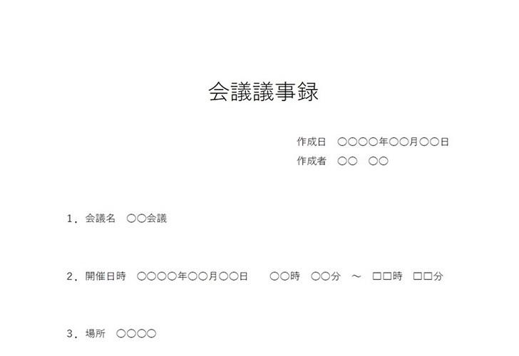 書き方が簡単な文書タイプのシンプルな会議に使える議事録フォーマット