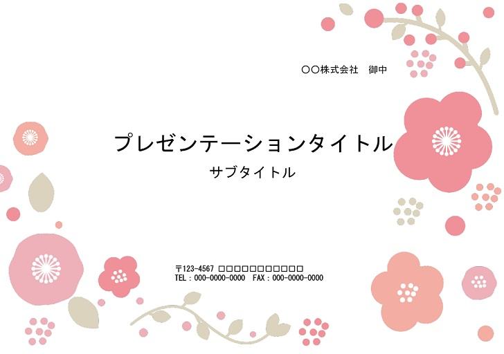 パワーポイントのテンプレート和風の花・ピンク色
