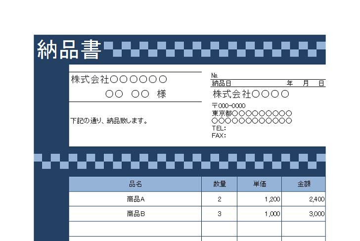 エクセルで管理が簡単な青色「縦型」納品書の無料テンプレート