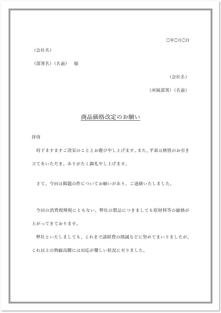 取引先等の要望書(お願い)の具体的な例文