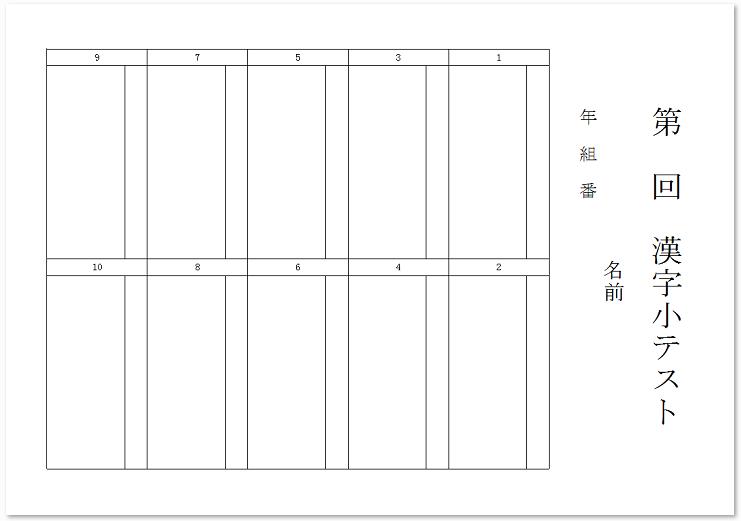 漢字10問テストの無料テンプレートをダウンロード