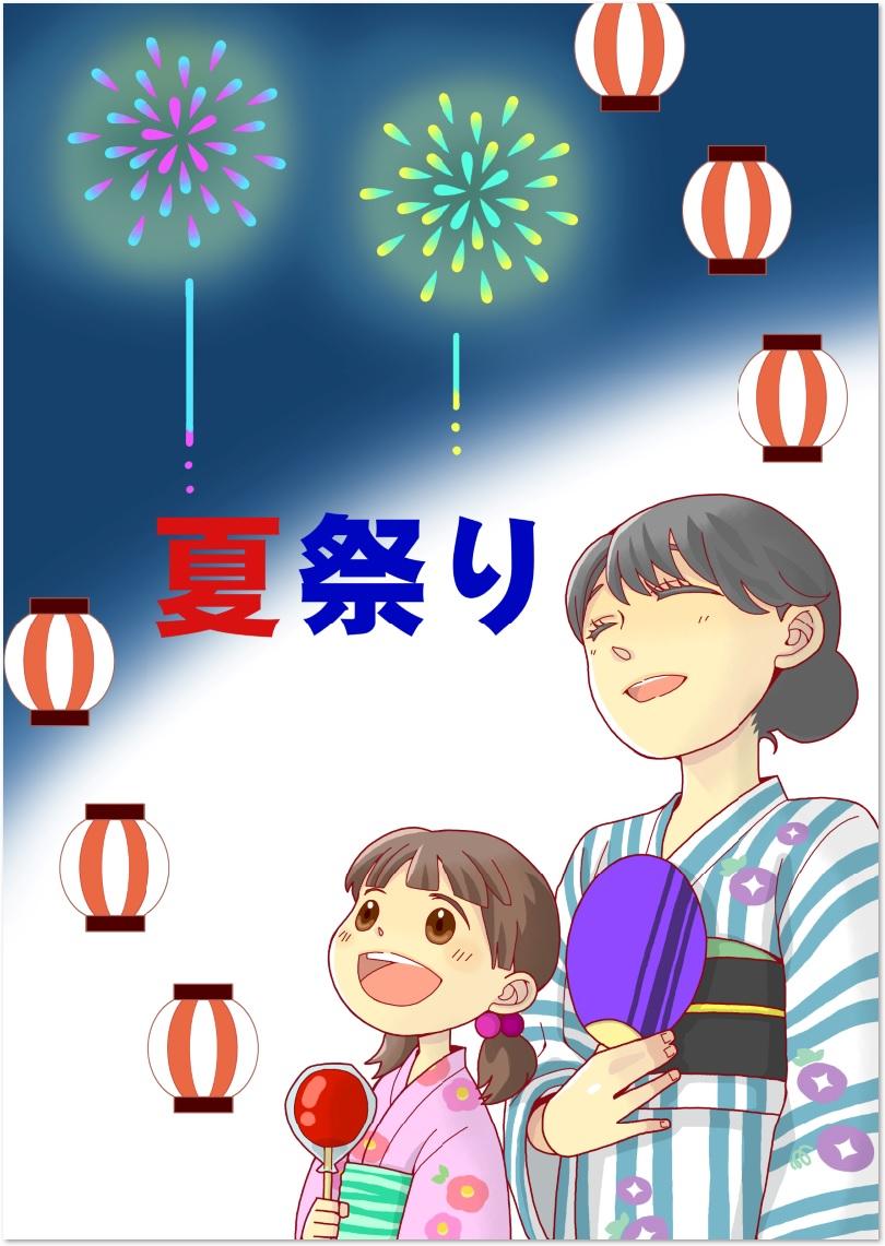 夏祭りの無料ポスター(張り紙・チラシ)テンプレート