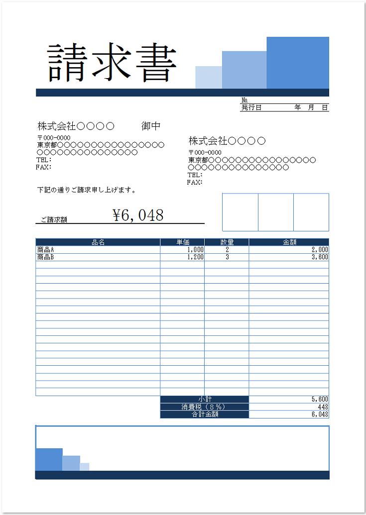 個人・法人・青色の請求書を無料ダウンロード