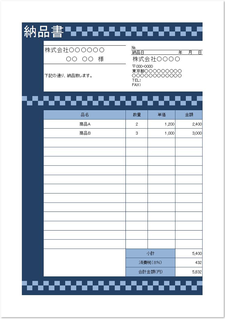 青色「縦型」納品書を無料でダウンロード