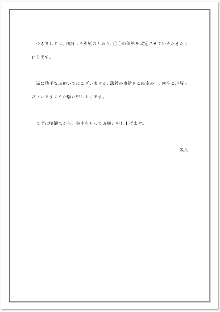 取引先等の要望書(お願い)の無料ダウンロード