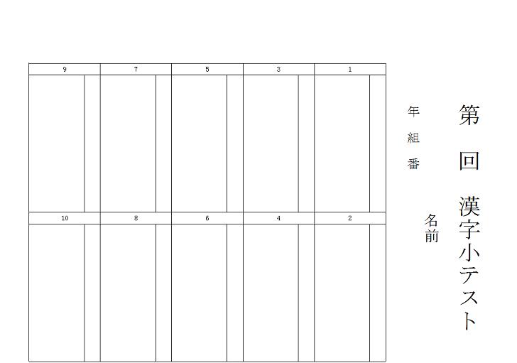 小学校の低学年・エクセル・漢字10問テストの無料テンプレート
