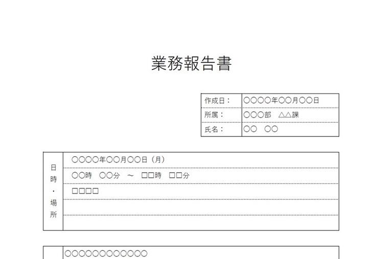 表形式で罫線のある社外・社内向けの業務報告書テンプレート