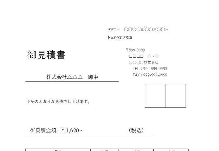 備考にて有効期限・右上に捺印枠のある見積書の無料テンプレート