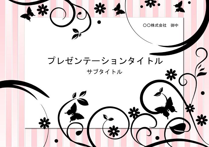 パワーポイント黒色の花と蝶とピンクの背景