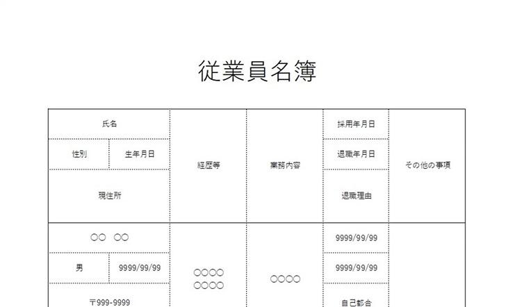 縦型の従業員名簿・エクセル・ワード・PDFの無料テンプレート素材