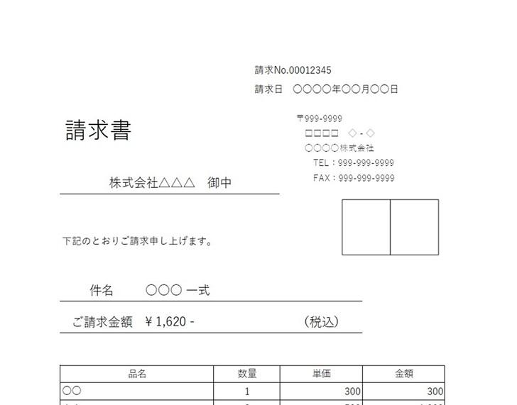 右上に捺印枠のある請求書の無料テンプレート素材