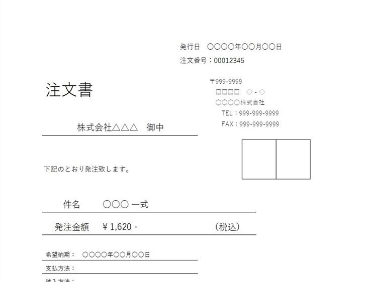 捺印・印紙・エクセル・ワード・PDF注文書の無料テンプレート