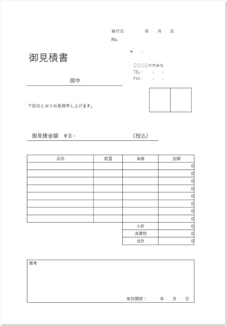 右上に捺印枠のある見積書をダウンロード