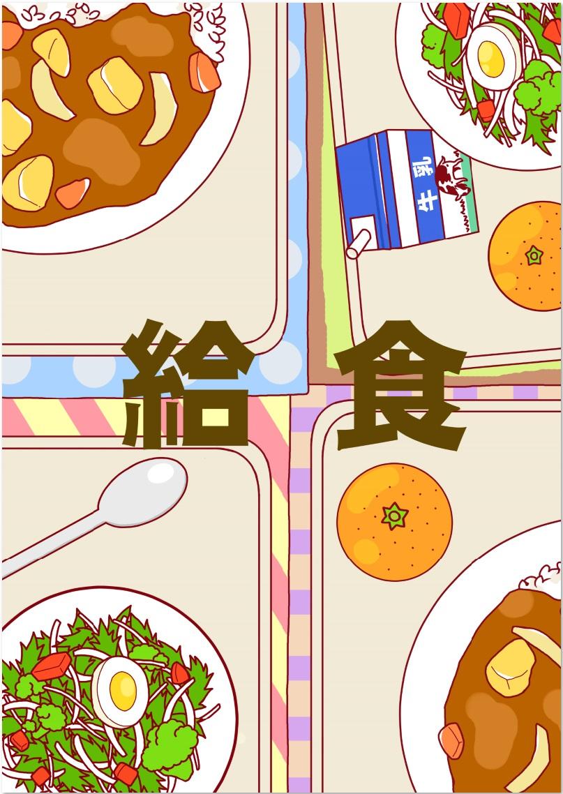 給食を残さず食べようポスターのテンプレート