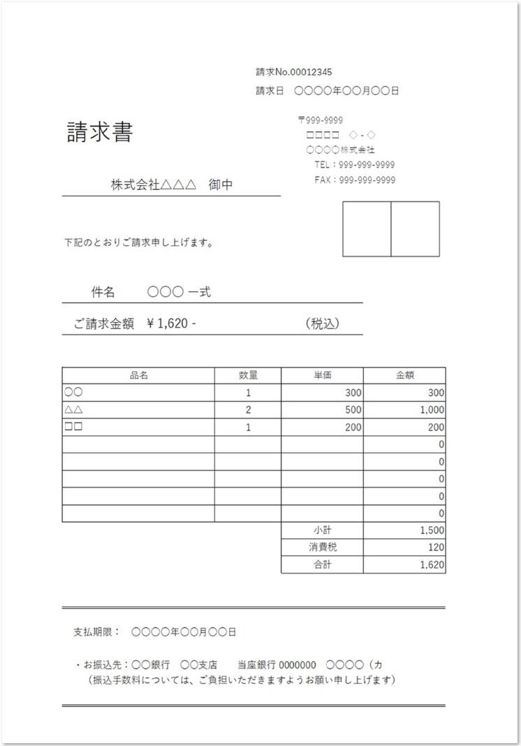 右上に捺印枠のある請求書を無料でダウンロード