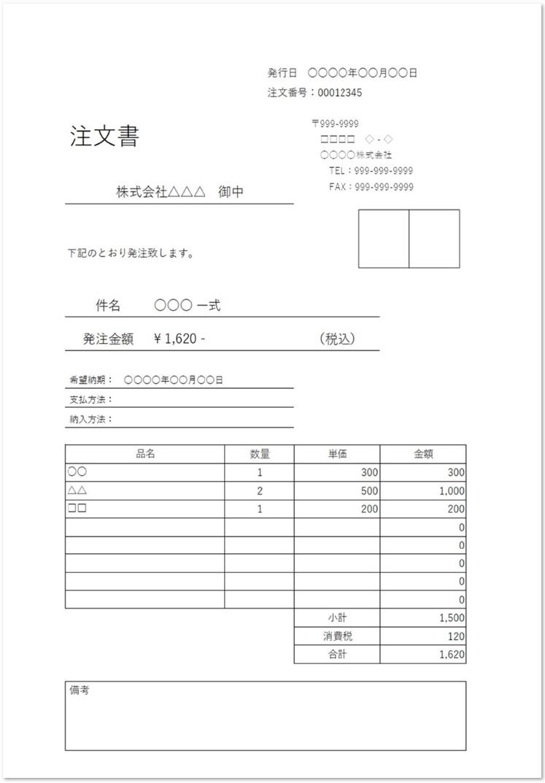 エクセル・ワード・PDF注文書をダウンロード