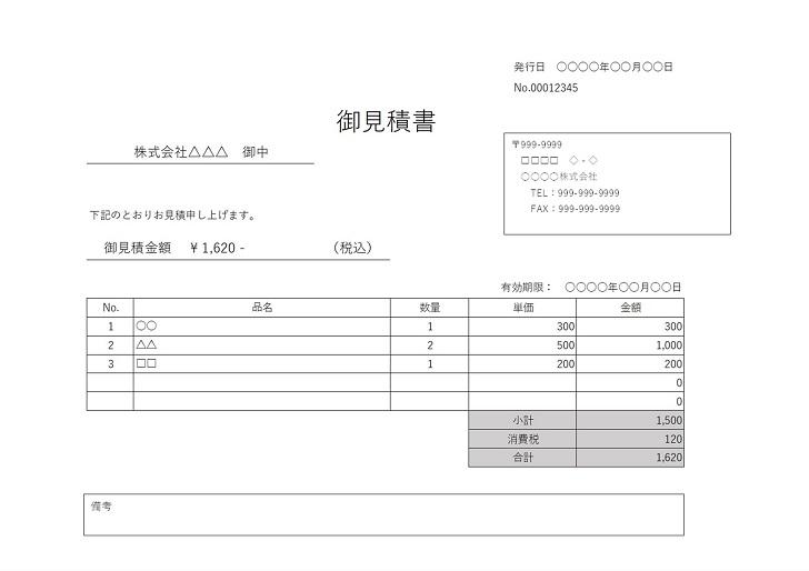 標準的な見積書・関数入りのword・Excel・pdf横型の無料テンプレート