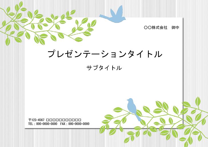 青い鳥と葉っぱのシンプルなパワーポイントの無料テンプレートをダウンロード