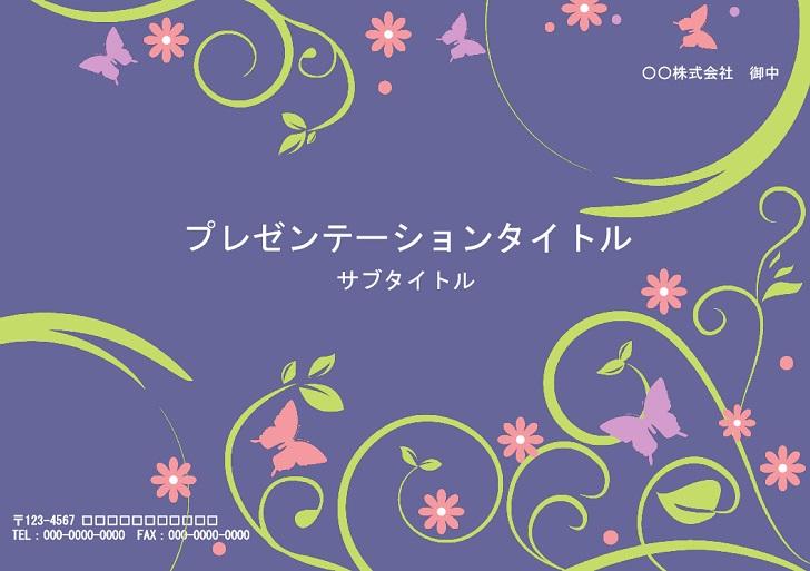 パワーポイント花と蝶・ピンク&パープル