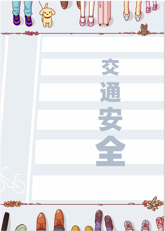 交通安全ポスター「横断歩道」のテンプレート素材