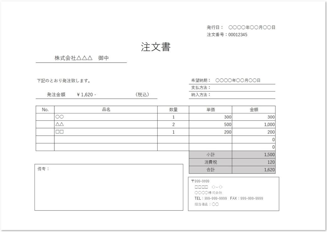 注文書&発注書「word・pdf・Excel」A4サイズをダウンロード