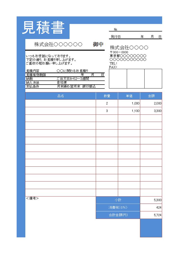 ブルーのデザイン見積書テンプレート