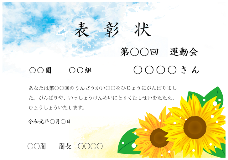 【かわいい】保育園、幼稚園・運動会の表彰状・賞状の無料テンプレート素材