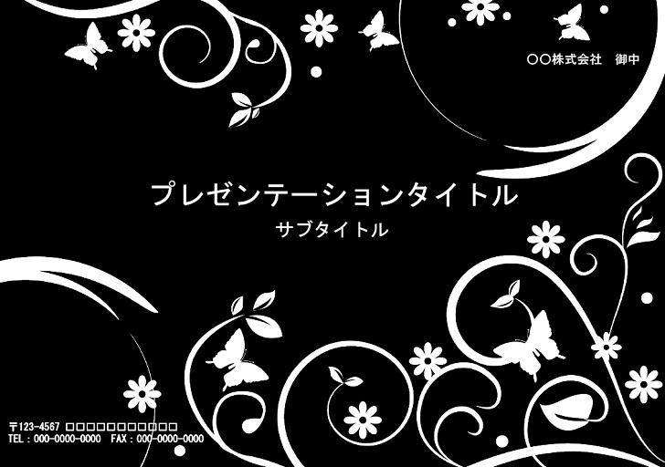 パワーポイント白色の花と蝶と背景ブラック