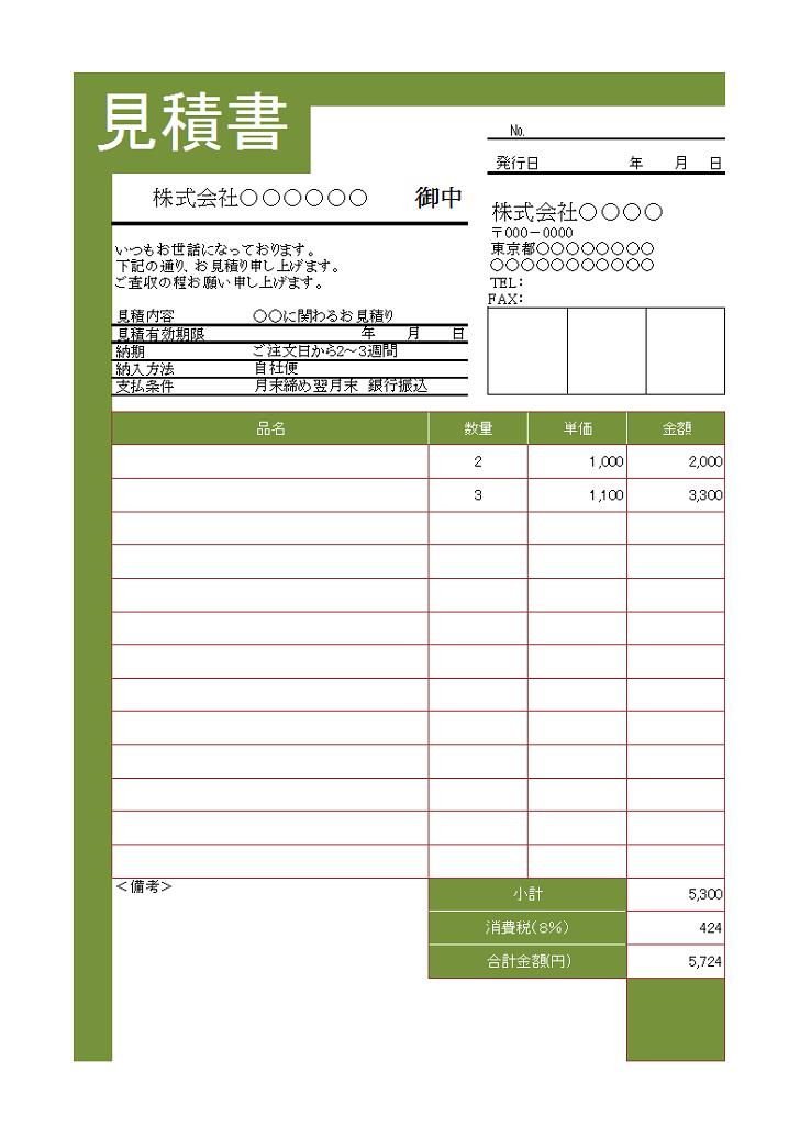 グリーンのデザイン見積書テンプレート