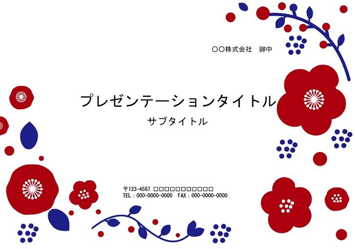パワーポイントのテンプレート和風の花・赤色&青色