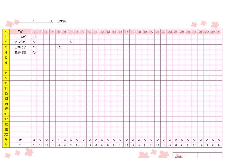 【かわいい】花のイラスト!エクセル○×プルダウン出欠表の無料テンプレート